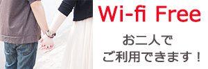 Wi-fi Free お二人でご利用できます!